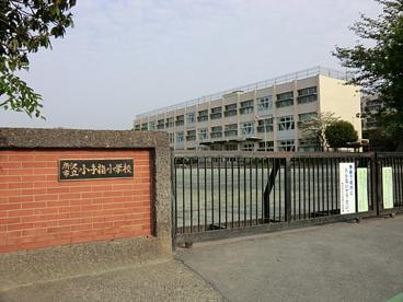 所沢市立 小手指小学校の画像1