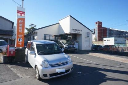 大甕駅前郵便局の画像1