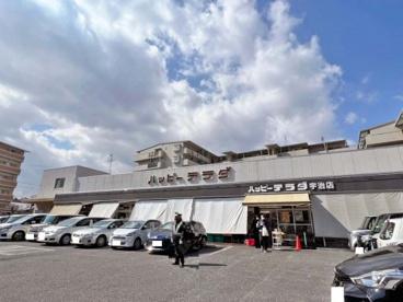 ハッピーテラダ宇治店の画像1