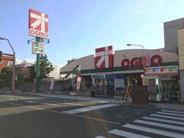 オギノ朝日店の画像1