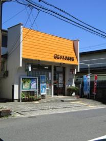 日立小木津郵便局の画像1