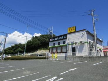 幸楽苑 日立相田店の画像1