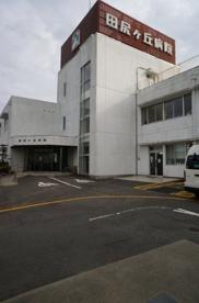 田尻ヶ丘病院の画像1