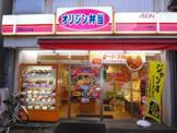 オリジン弁当湯島店