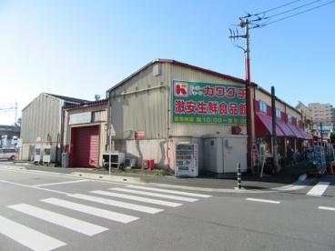 スーパーチェーンカワグチ生鮮食品館市場店の画像1