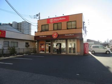 ほっともっと千葉問屋町店の画像1