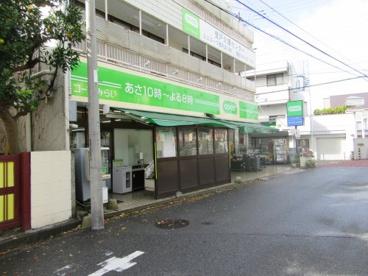 コープみらい(生協) ミニコープ登戸店の画像1