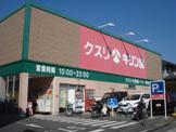 キリン堂宇治広野店