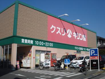 キリン堂宇治広野店の画像1