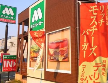 モスバーガー明石大久保インター店の画像1