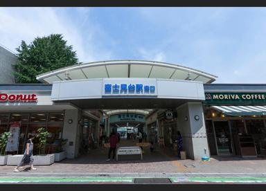 富士見台駅の画像1