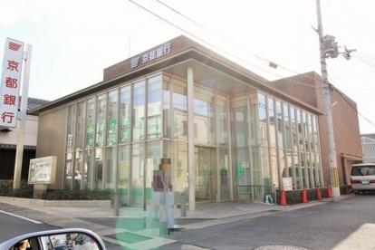 (株)京都銀行 木幡支店の画像1