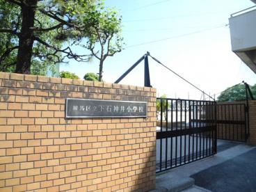 下石神井小学校の画像1
