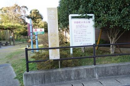 辺田町大角公園の画像2