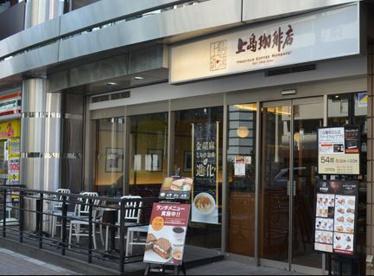 上島珈琲店護国寺店の画像1