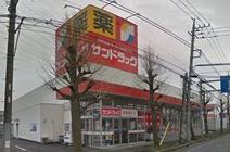 サンドラッグ東橋本店