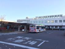 山梨大学医学部付属病院