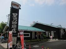 星乃珈琲店蕨店