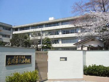 長岡第六小学校の画像1