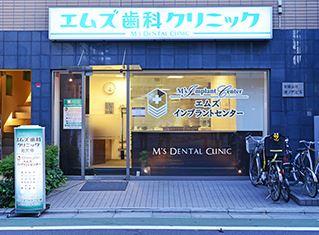 エムズ歯科クリニック下落合の画像1