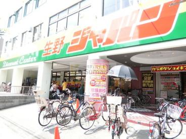 ジャパン生野店の画像1