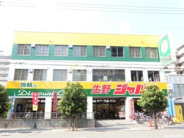 ジャパン生野店の画像2