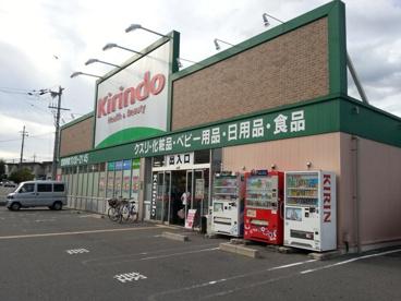 クスリキリン堂・木幡池店の画像1