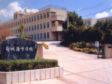 城陽市立南城陽中学校の画像1