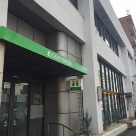 北大阪信用金庫 千里丘支店の画像4