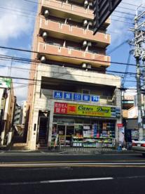 ケアーズドラッグ 千里丘駅前店の画像1