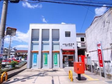 神戸霞ケ丘郵便局の画像1