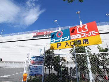 関西スーパーマーケット名谷店の画像1
