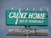 Cainz カインズホームFC岡島甲府昭和店