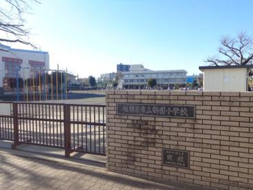 相模原市立鶴園小学校の画像2