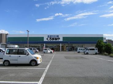 ホームセンターくろがねや 池田店の画像3