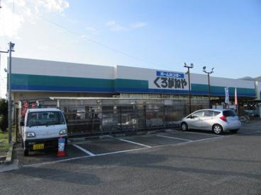 ホームセンターくろがねや 和戸店の画像3