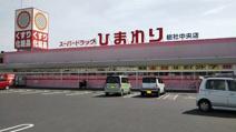 スーパードラッグひまわり 総社中央店
