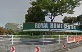 ロイヤルホームセンター