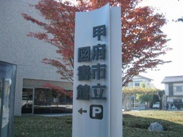 甲府市立図書館の画像1