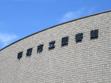 甲府市立図書館の画像5