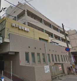 神戸協同病院の画像1