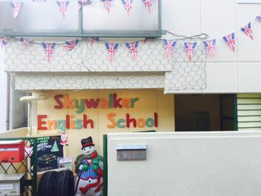 スカイウォーカーイングリッシュスクールの画像2