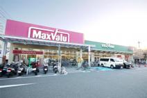 マックスバリュ武庫元町店