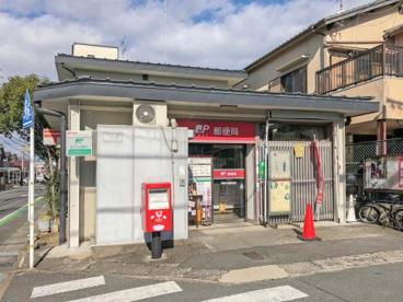 城陽今堀郵便局の画像1