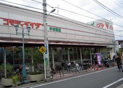 コモディイイダ中村橋店の画像1