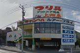 上州屋キャンベル藤沢店