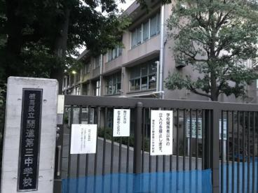 開進第三中学校の画像1