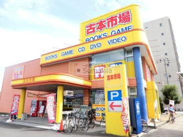 古本市場 生野店の画像1