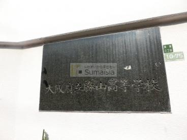 大阪府立勝山高等学校の画像2