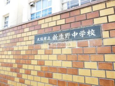 大阪市立新生野中学校の画像2
